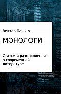 Виктор Дмитриевич Панько -Монологи