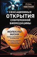 Игорь Кветной -Сенсационные открытия современной биомедицины