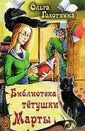 Ольга Голотвина -Библиотека тётушки Марты