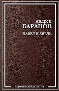 Андрей Баранов - Павел и Авель