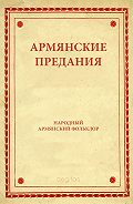 Народное творчество -Армянские предания