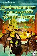 Таня Стар - Книга вторая. Вампиры