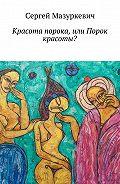 Сергей Мазуркевич -Красота порока, или Порок красоты?
