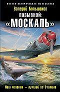 Валерий Петрович Большаков -Позывной: «Москаль». Наш человек – лучший ас Сталина