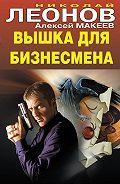 Алексей Макеев - Вышка для бизнесмена