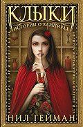 Коллектив авторов -Клыки. Истории о вампирах (сборник)