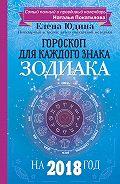 Елена Юдина -Гороскоп на 2018 год для каждого знака Зодиака