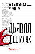 Анна Чернуха -Дьявол в деталях