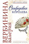 Валерия Вербинина - Сапфировая королева