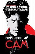 Эдуард Филатьев -Главная тайна горлана-главаря. Пришедший сам