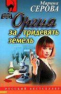 Марина Серова - Оргия за тридевять земель
