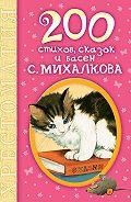 Сергей Михалков - 200 стихов, сказок и басен С. Михалкова