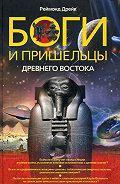 Реймонд Дрейк -Боги и пришельцы Древнего Востока