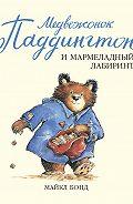 Майкл Бонд - Медвежонок Паддингтон и мармеладный лабиринт