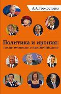 Анна Горностаева -Политика и ирония: совместимость и взаимодействие