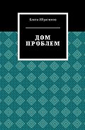 Канта Хамзатович Ибрагимов -Дом проблем