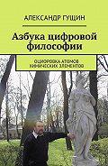 Александр Гущин -Азбука цифровой философии. Оцифровка атомов химических элементов