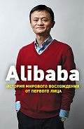 Дункан Кларк -Alibaba. История мирового восхождения от первого лица