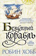 Робин Хобб -Безумный корабль