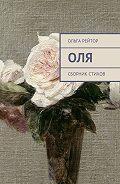 Ольга Рейтор -Оля. Сборник стихов