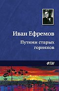 Иван Ефремов - Путями старых горняков