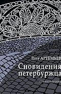 Петр Артемьев -Сновидения петербуржца