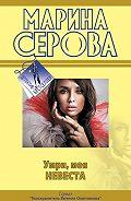 Марина Серова - Умри, моя невеста