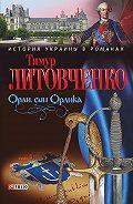 Тимур Литовченко -Орли, сын Орлика
