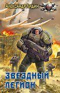 Александр Лидин -Звездный легион