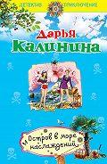Дарья Калинина - Остров в море наслаждений