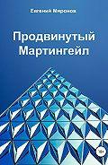 Евгений Юрьевич Миронов -Продвинутый Мартингейл