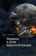 Петр Толочко -Украина в огне евроинтеграции
