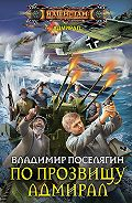 Владимир Поселягин -По прозвищу Адмирал