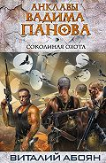 Виталий Абоян -Соколиная охота