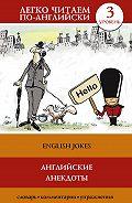 С. А. Матвеев - Английские анекдоты / English Jokes