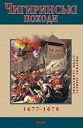 Ю. В. Сорока -Чигиринські походи. 1677–1678