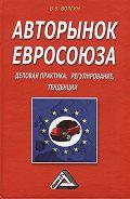 Владислав Волгин -Авторынок Евросоюза. Деловая практика, регулирование, тенденции