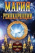 Елена Вечерина - Магия реинкарнации
