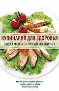 Сборник рецептов - Кулинария для здоровья. Питаемся без вредных жиров