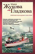 Мария Жукова-Гладкова -Хрупкая женщина с веслом