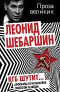 Леонид Шебаршин -КГБ шутит. Афоризмы от начальника советской разведки