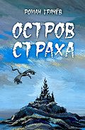 Роман Грачев -Остров страха