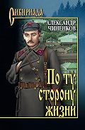 Александр Чиненков - По ту сторону жизни