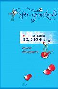 Татьяна Полякова -Список донжуанов