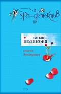 Татьяна Викторовна Полякова -Список донжуанов