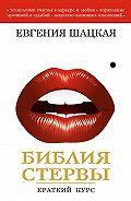 Евгения Шацкая -Библия стервы. Краткий курс