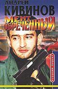 Андрей Кивинов - Три маленькие повести о любви