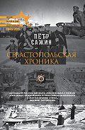 Петр Сажин - Севастопольская хроника