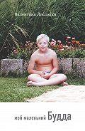 Валентина Ласлоцки - Мой маленький Будда
