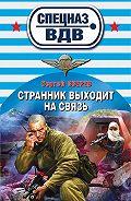Сергей Зверев - Странник выходит на связь